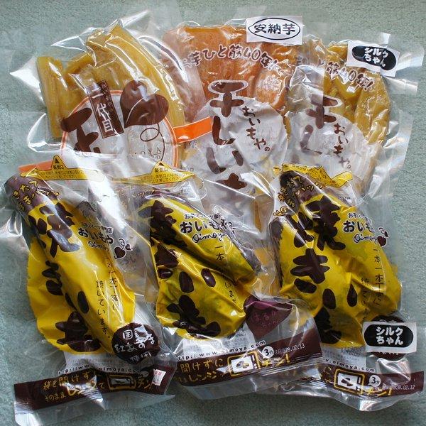 黄金セット(干し芋&焼き芋福袋)(2016/02/02)