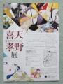 [天野喜孝展]チラシ(裏)(2016/02/27)