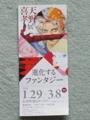[天野喜孝展]入場券(2016/02/27)
