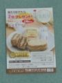[食]大麦ダクワーズ 当たり(2016/10/29)
