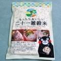 [食]もっちりおいしい二十一雑穀米(2017/07/07)