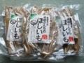 [食]静岡県掛川市赤堀さんちのほしいも(2018/01/12)