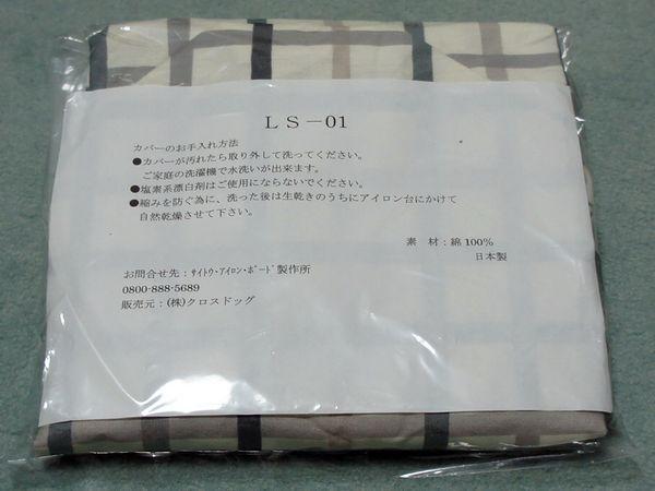 サイトウ・アイロン・ボード 替えカバー(2019/09/13)