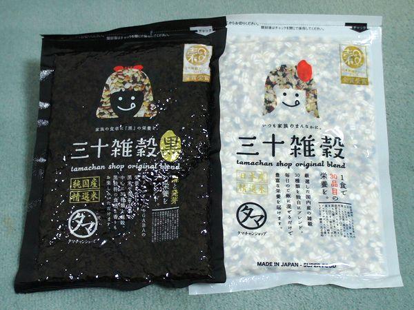三十雑穀、黒と発芽の三十雑穀(2019/09/24)