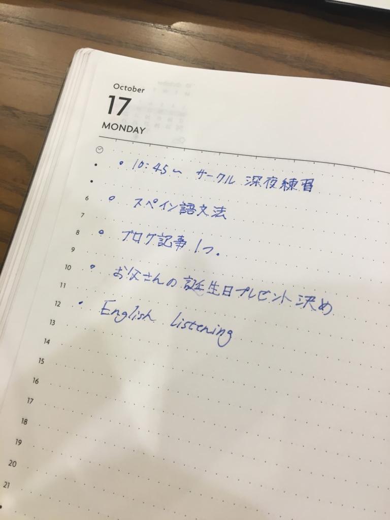 f:id:chibogaku:20161017204933j:plain