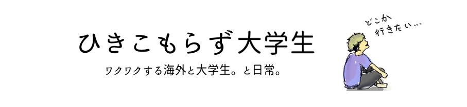f:id:chibogaku:20161120105330p:plain