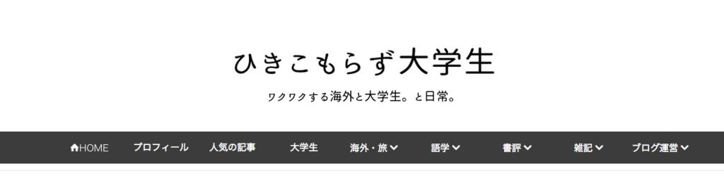 f:id:chibogaku:20161128225416p:plain