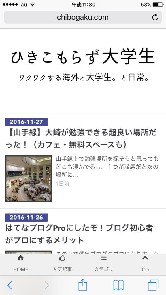 f:id:chibogaku:20161128233126p:plain
