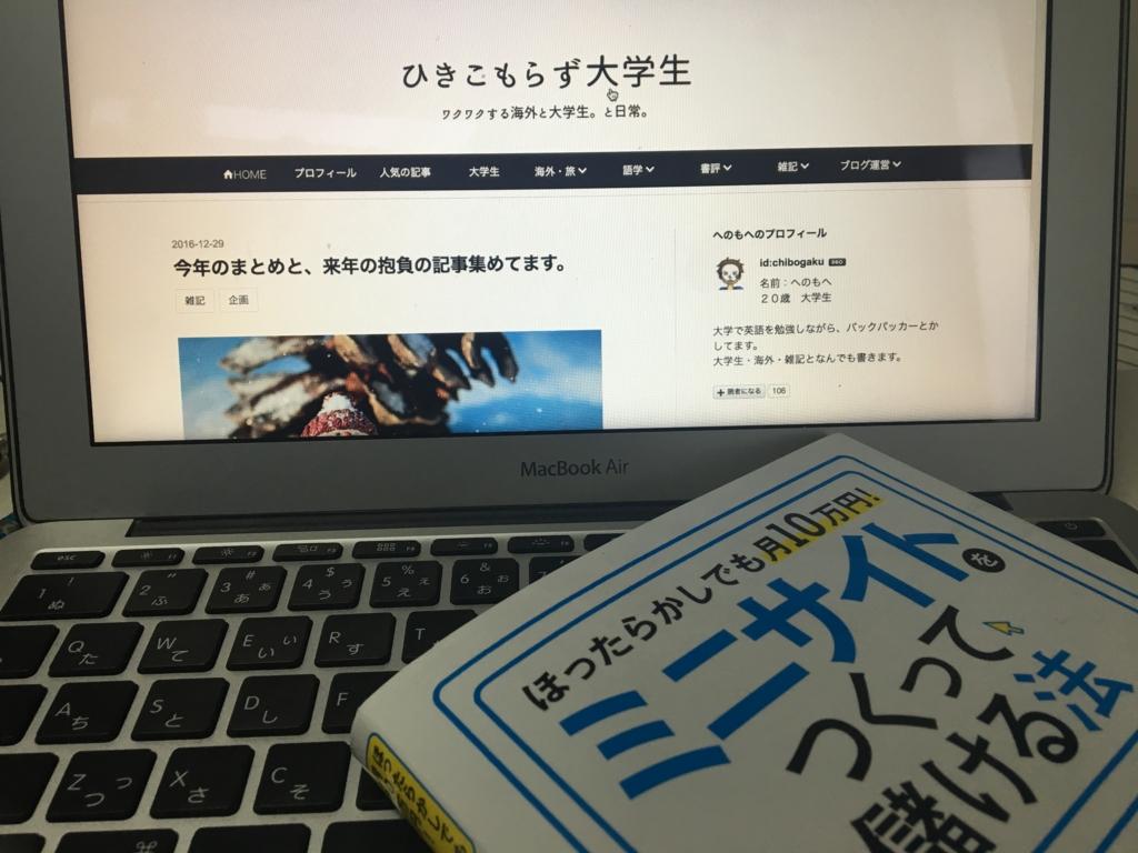 f:id:chibogaku:20161229160910j:plain