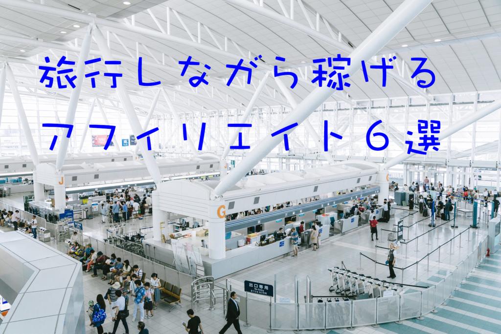 f:id:chibogaku:20161230222637p:plain