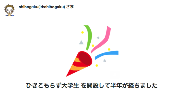 f:id:chibogaku:20170410212529p:plain