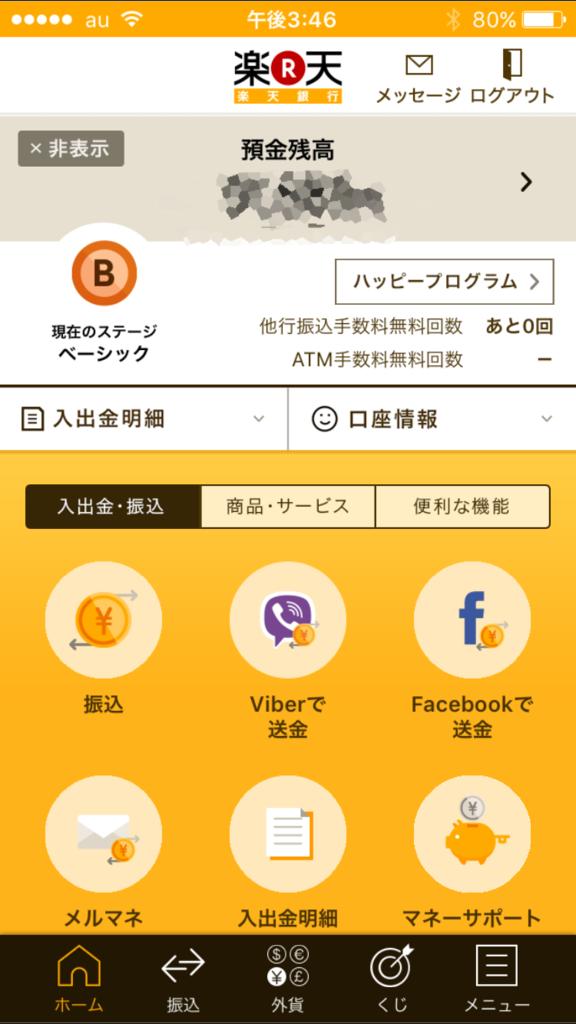f:id:chibogaku:20170501155305p:plain