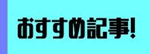 f:id:chibogaku:20170502164139j:plain