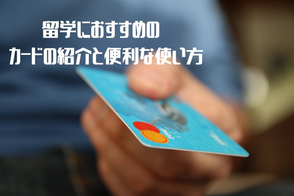 海外留学におすすめのカード【クレジット・デビット・キャッシュなど】