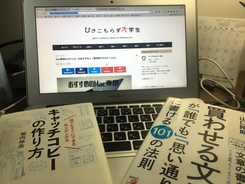 f:id:chibogaku:20170515001502j:plain