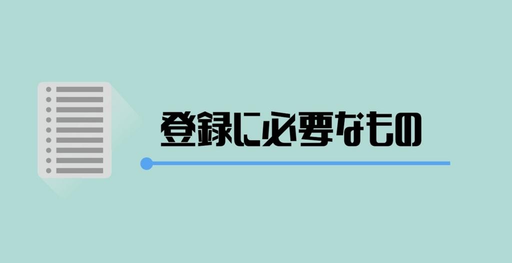 f:id:chibogaku:20170619220300j:plain