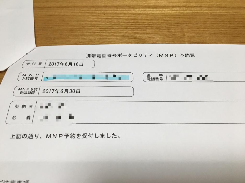f:id:chibogaku:20170619222824j:plain