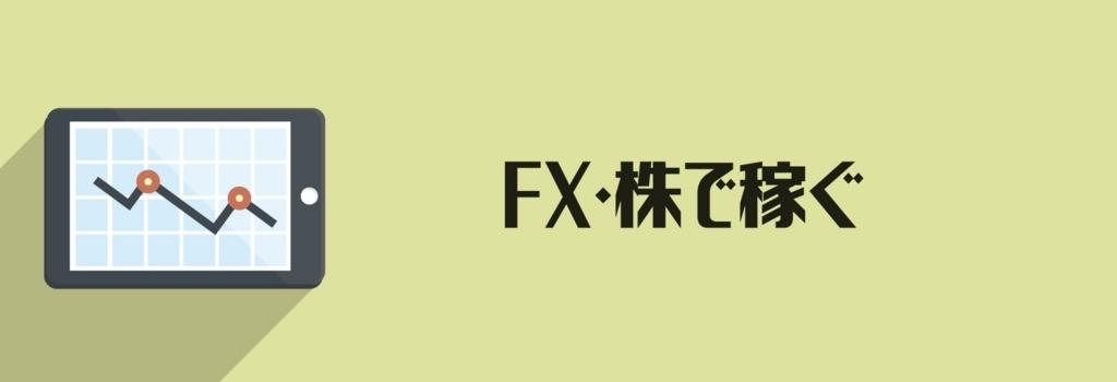 f:id:chibogaku:20170629173552j:plain