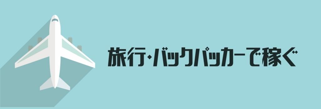 f:id:chibogaku:20170629173957j:plain