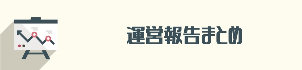 f:id:chibogaku:20170630004138j:plain