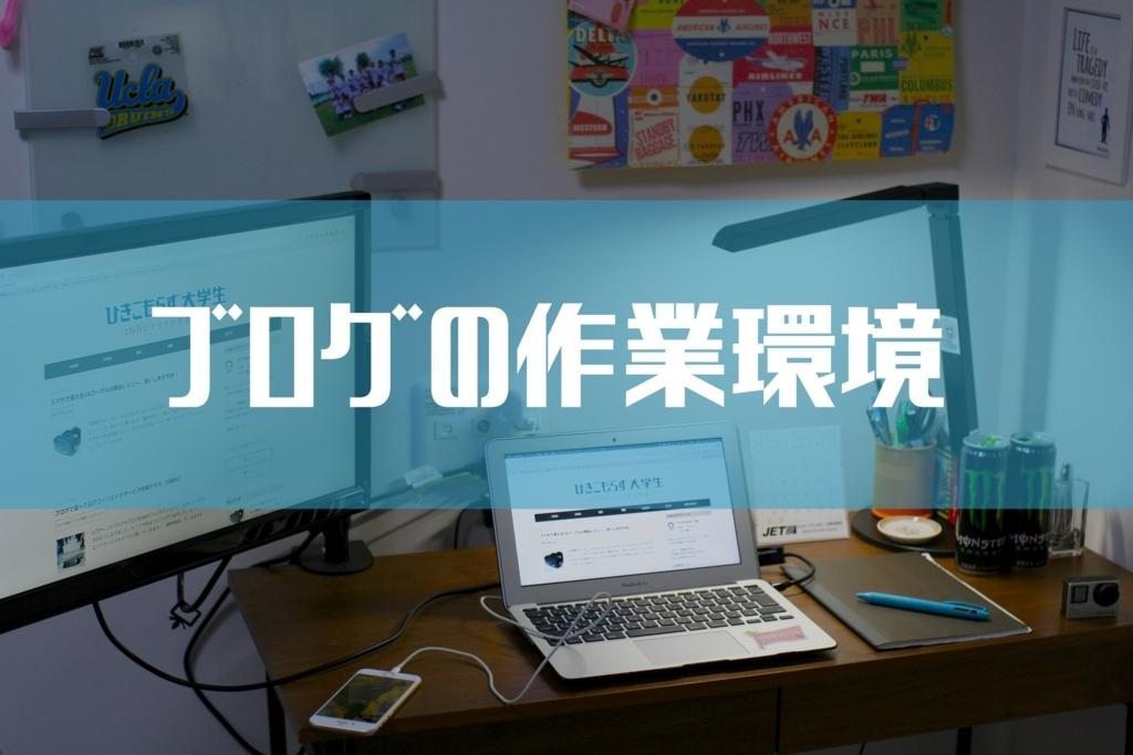 f:id:chibogaku:20170704093502j:plain