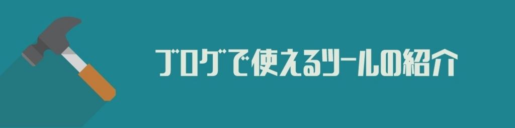 f:id:chibogaku:20170704140814j:plain