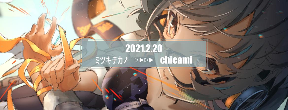 f:id:chicanno_mizki:20210220234910j:plain