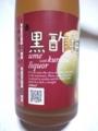 愛知県・中埜酒造「黒酢梅酒」(7度)。