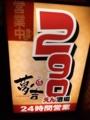 さっき歌舞伎町で「夢吉」った。