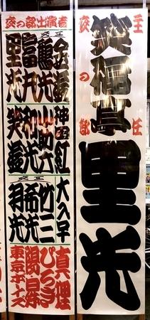 里光さん、初主任!&初日!