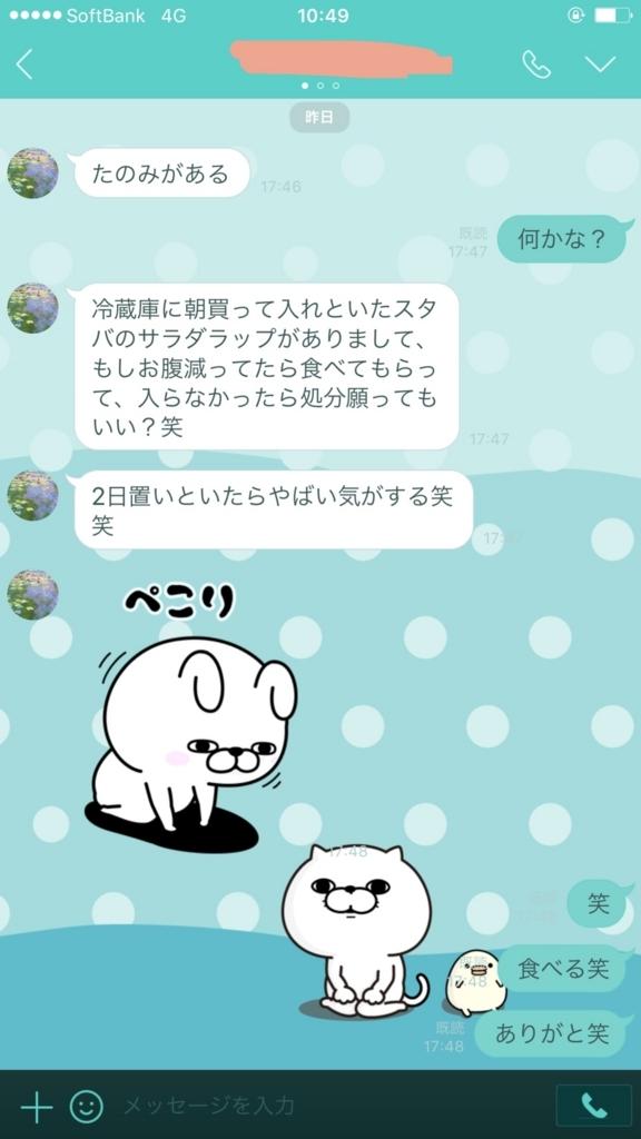 f:id:chichi0603:20170624105039j:plain