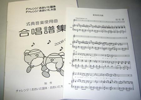 新潟県民歌 - 閑居六尺