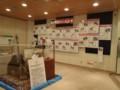 ワサビ沢展示室