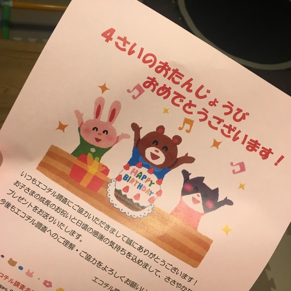 f:id:chichihatsuchi:20170608094328j:plain