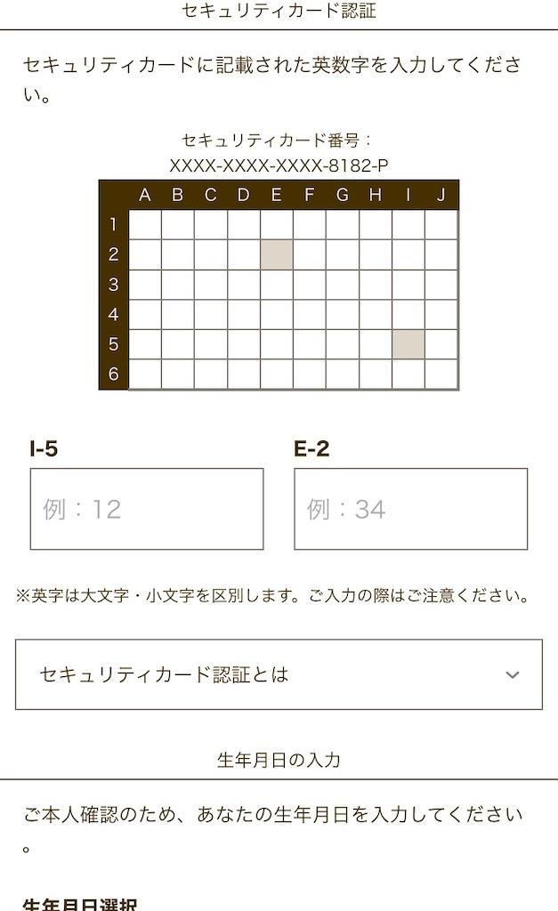 f:id:chichiro51:20200217112134j:image