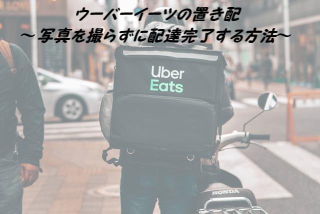 副業 Uber Eats 時給2000円以上 置き配