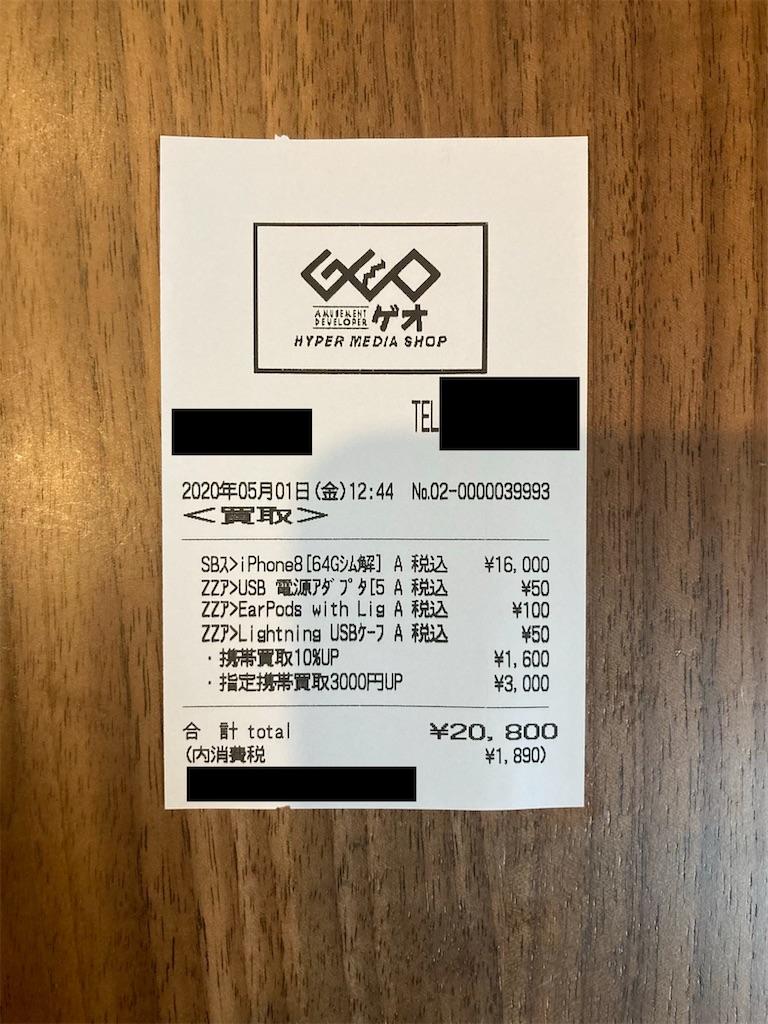 iPhone8 高額買取 ゲオ