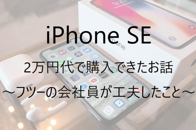 iPhone SE 下取り iPhone8 ソフトバンク