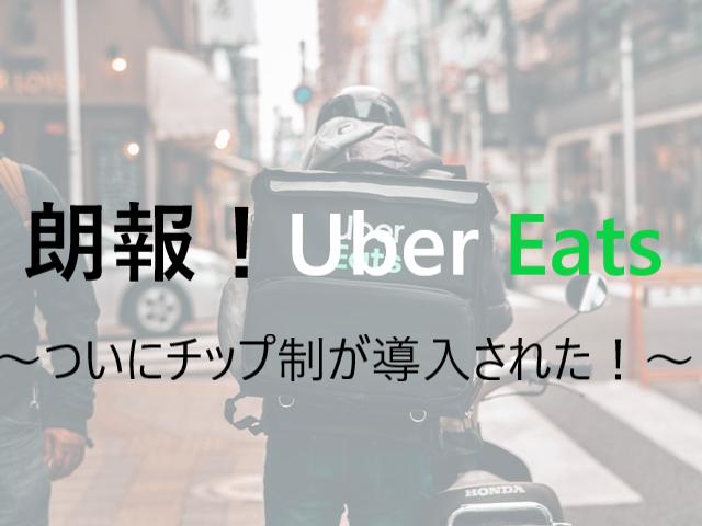 Uber Eats チップ 稼げる 副業 会社員