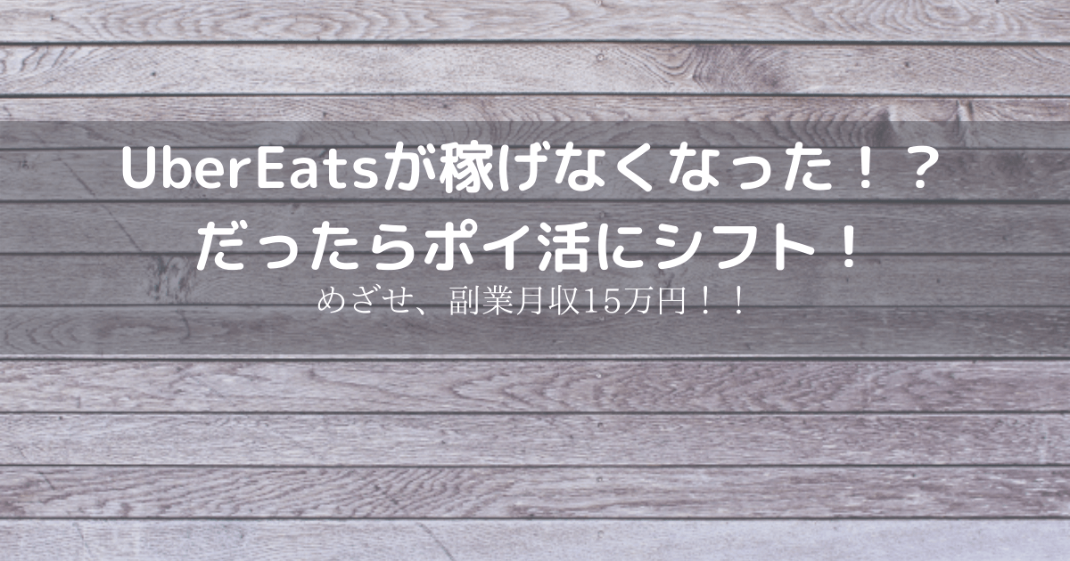 Uber Eats 副業 稼げない ポイ活