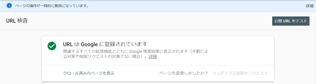 Googleサーチコンソール 更新できない