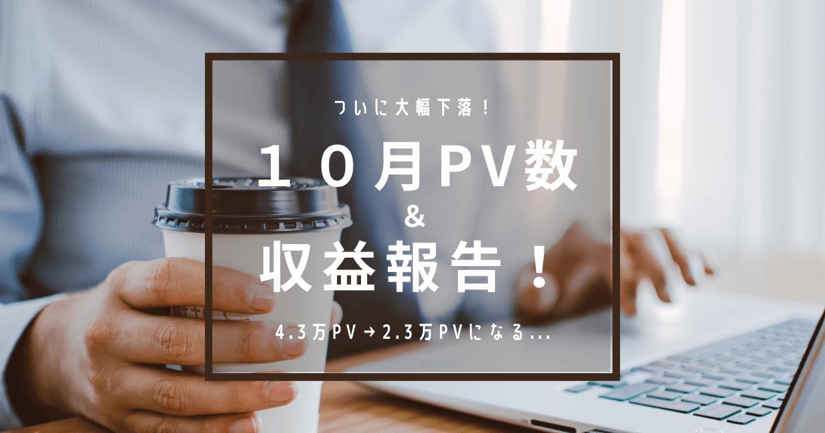 10月 ブログ収益 月間2万PV
