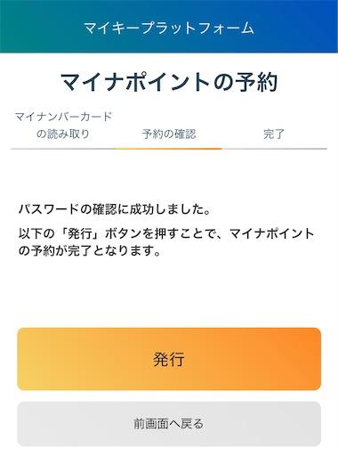 マイナンバーカード 区役所 発行