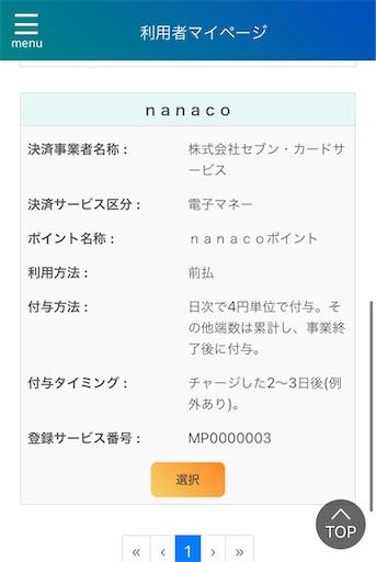 ナナコ nanaco マイナポイント