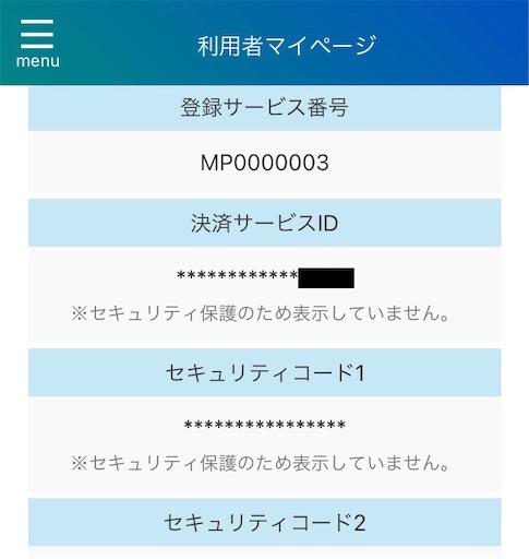 nanaco マイナンバーカード