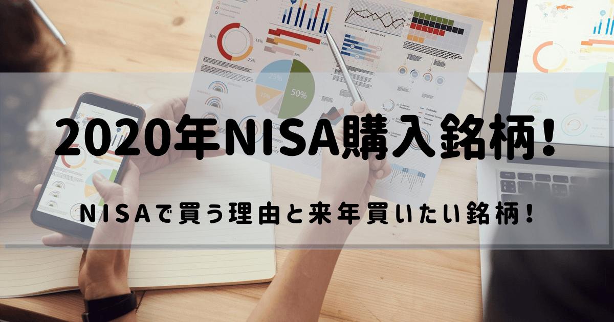 2020年 NISA オススメ 銘柄