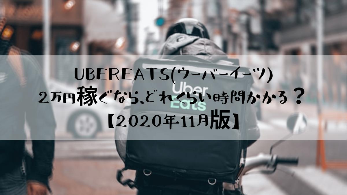 UberEats 副業 30代