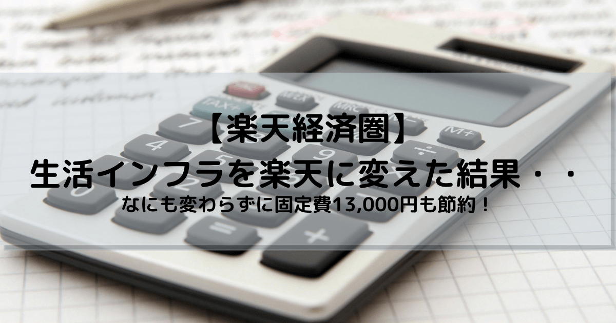 楽天経済圏 楽天でんき ソフトバンク 楽天モバイル