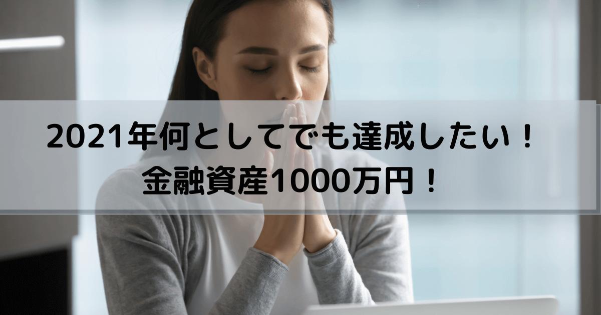 30代 会社員 金融資産1000万円 貯金300万円