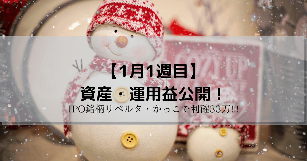 借金投機家 資産1000万円 高配当投資